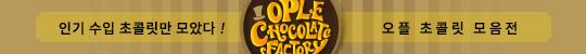 초콜릿공장
