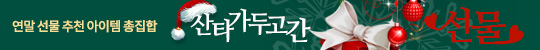 크리스마스/연말선물기획전