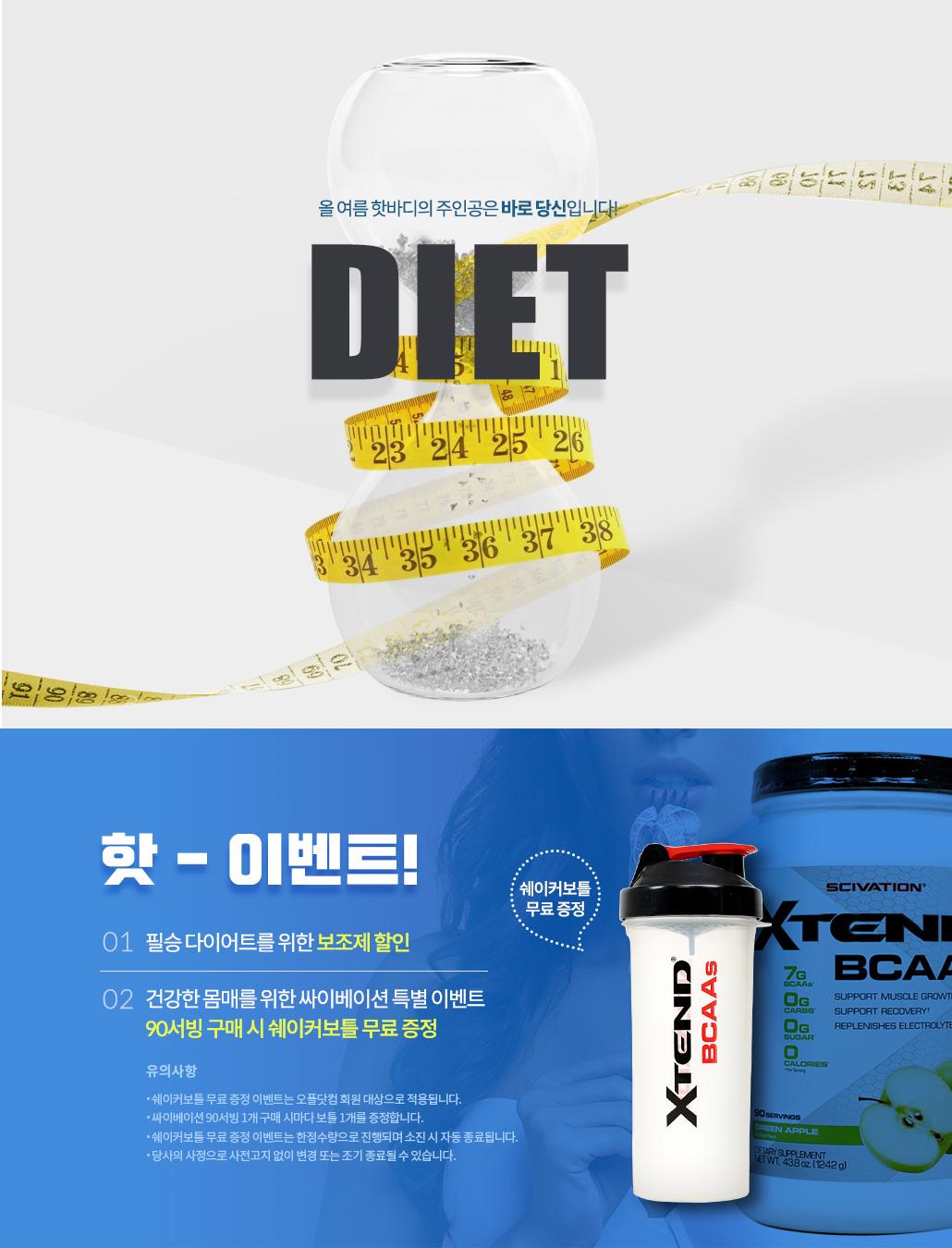 다이어트기획전