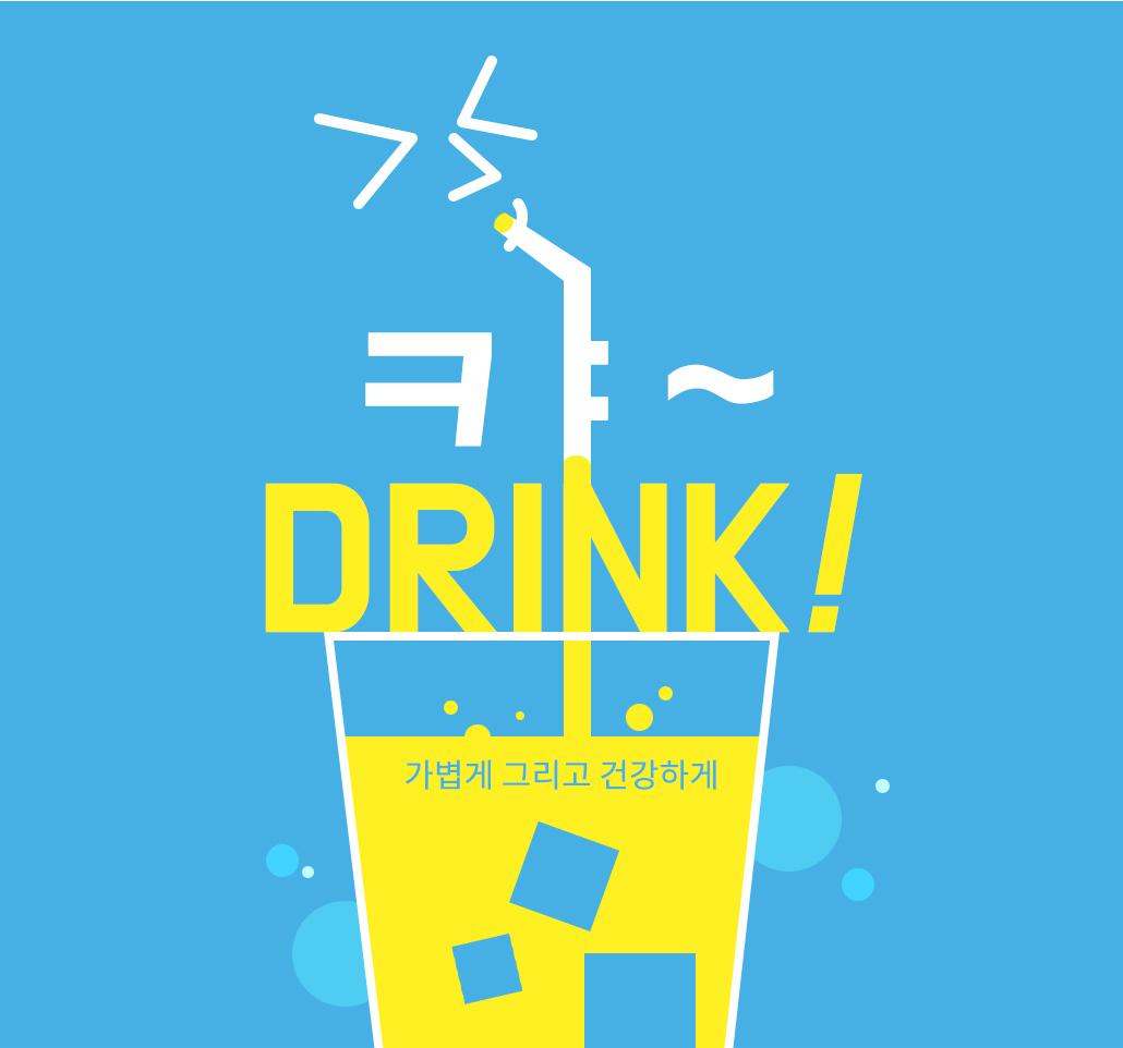 음료 기획전