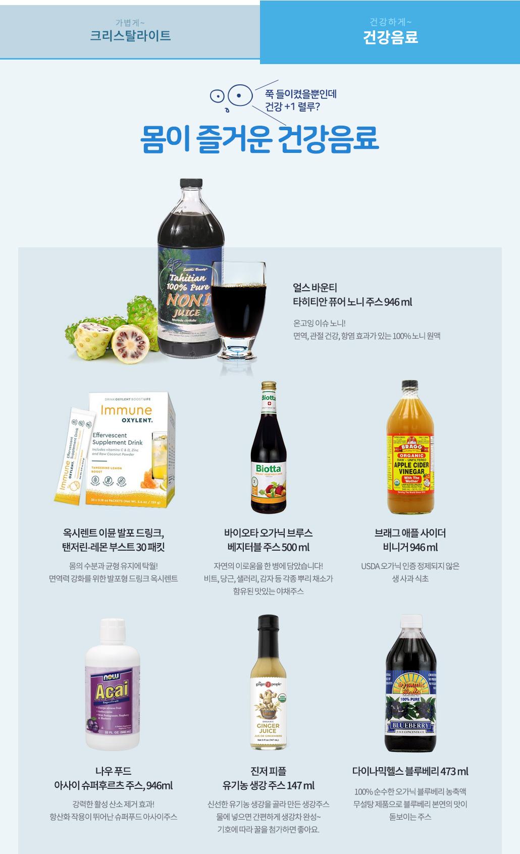 음료기획전