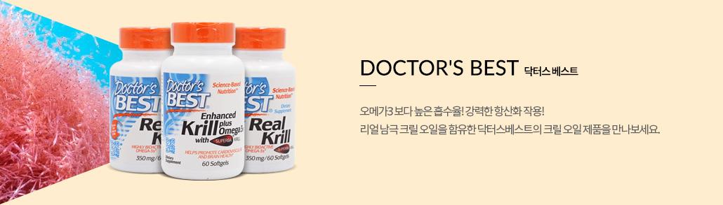 오플신상품 닥터스베스트