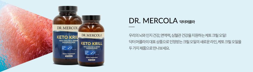 오플신상품 닥터머콜라