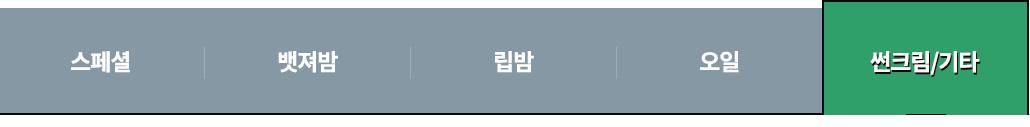뱃져-썬크림/기타