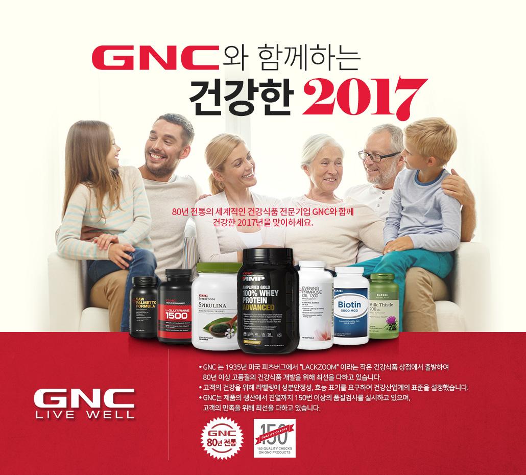 GNC 기획전