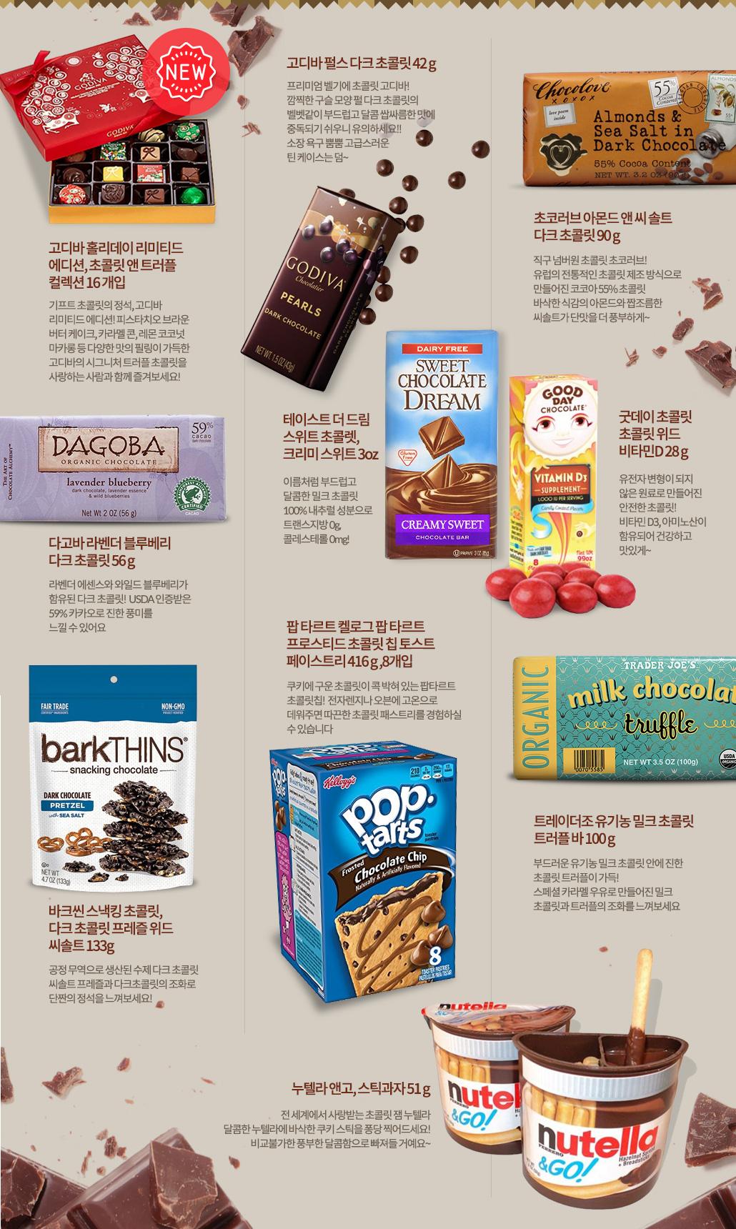 초콜릿기획전