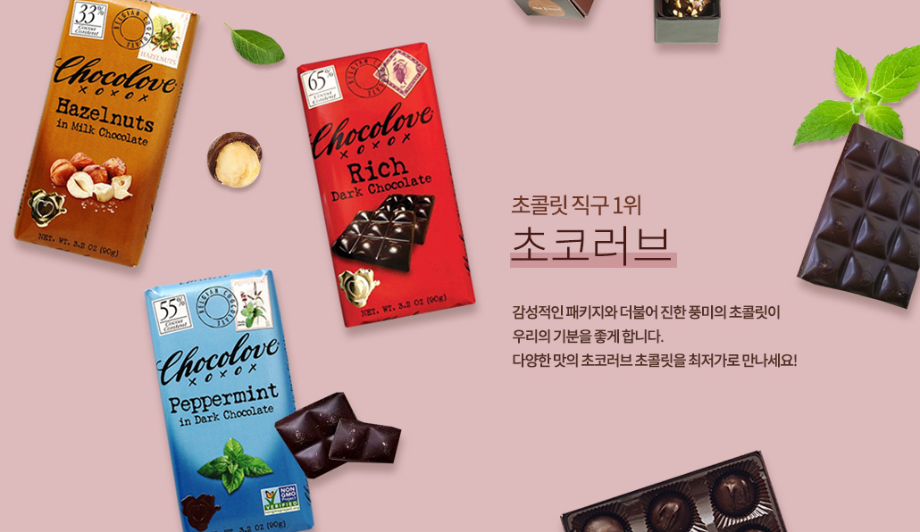 초콜릿할인기획전