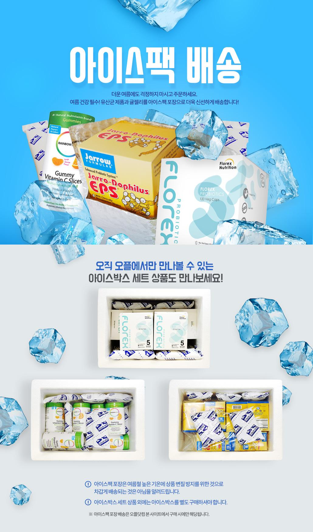아이스팩포장배송
