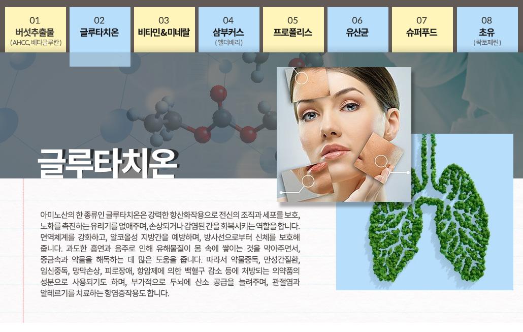 환절기면역력_글루타치온