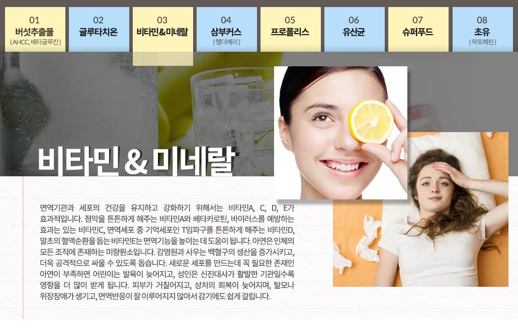 환절기면역력_비타민n미네랄