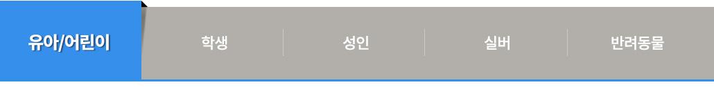 노르딕더블혜택_유아/어린이