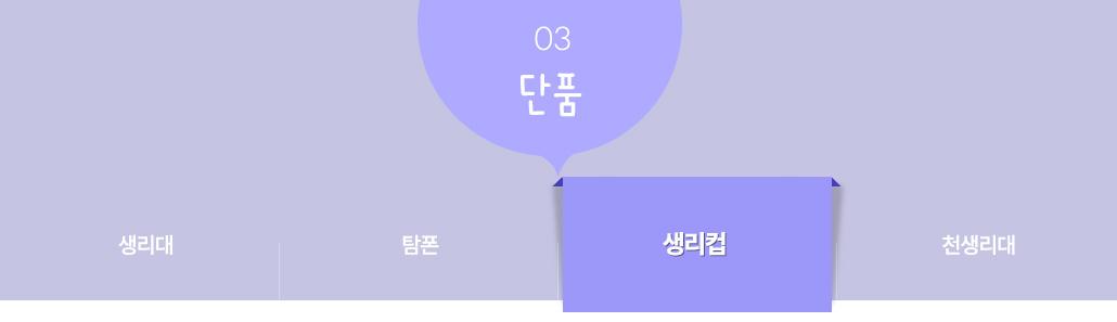 생리대_단품