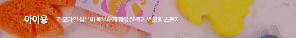 스폰젤_아이용
