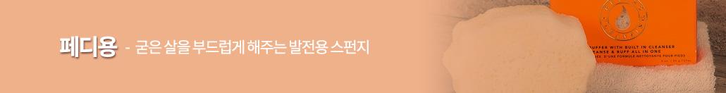 스폰젤_패디용