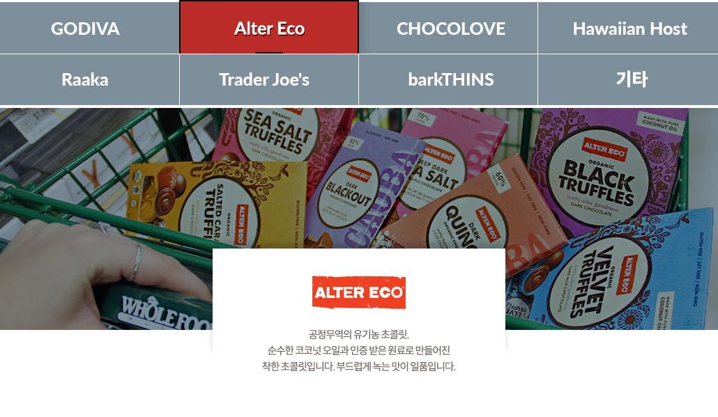 초콜릿기획전-Alter Eco