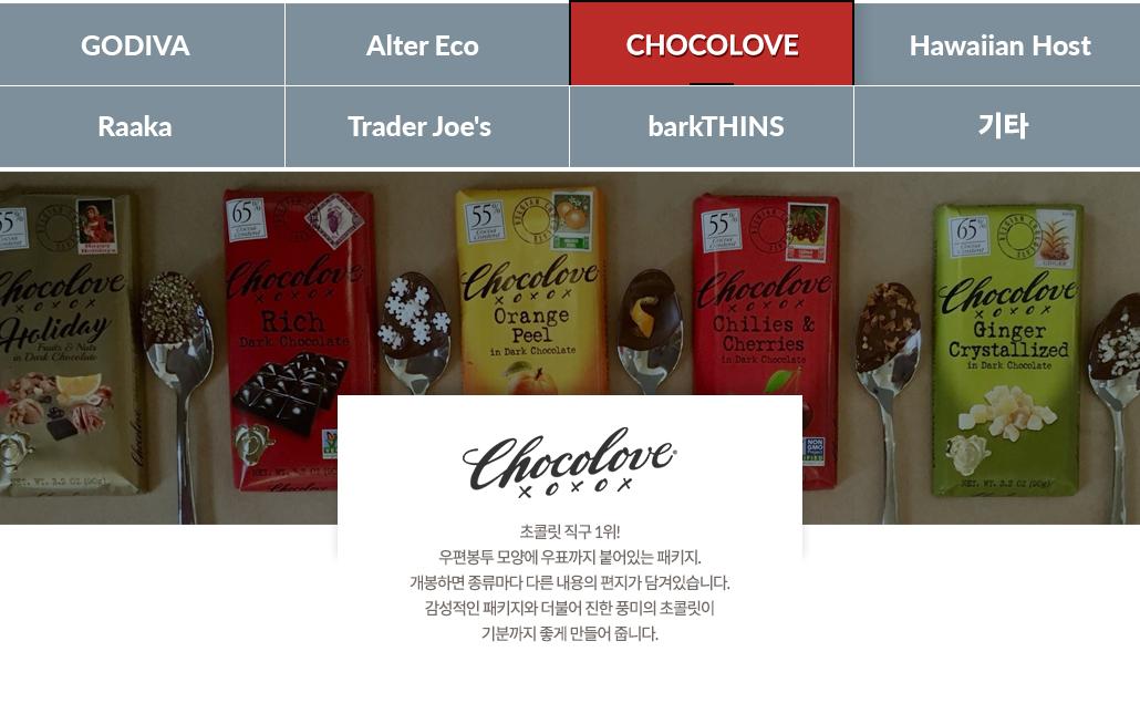초콜릿기획전-CHOCOLOVE