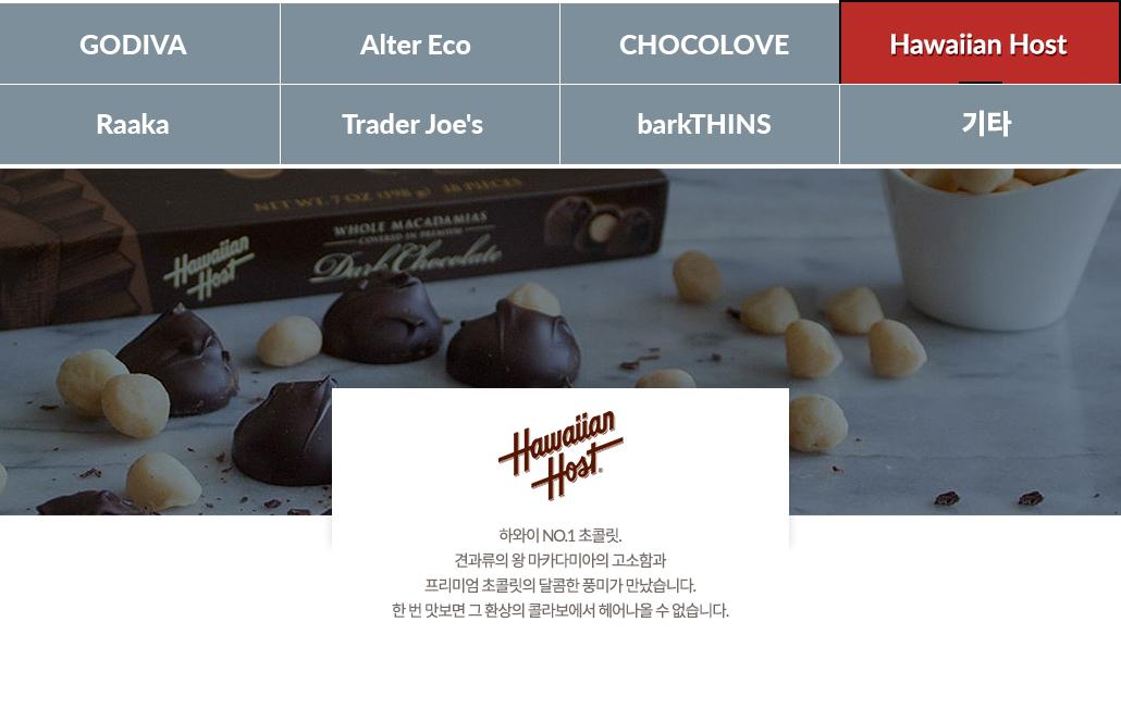 초콜릿기획전-Hawaiian Host