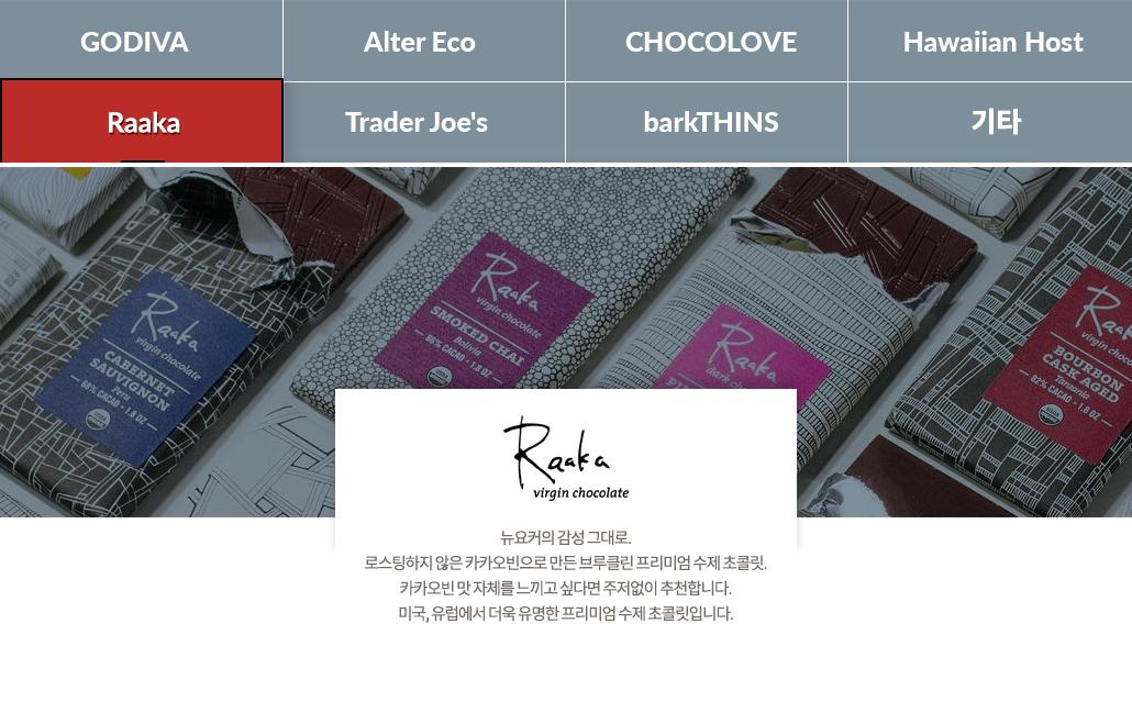 초콜릿기획전-Raaka