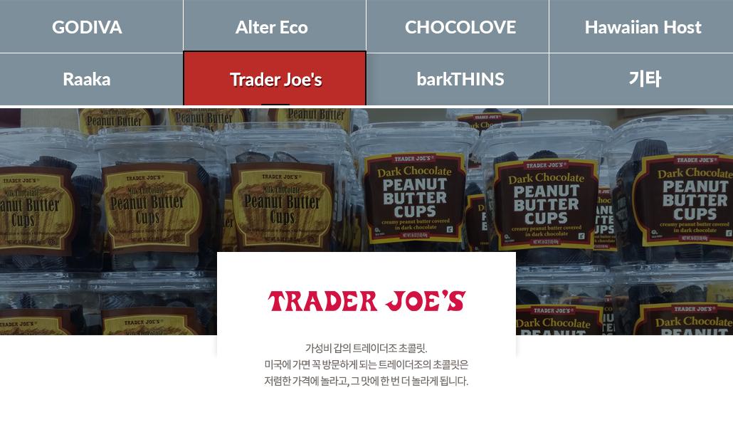 초콜릿기획전-Trader Joe's