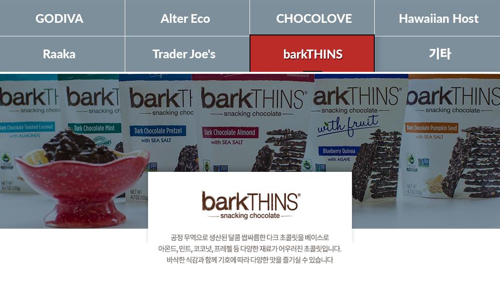 초콜릿기획전-barkTHINS