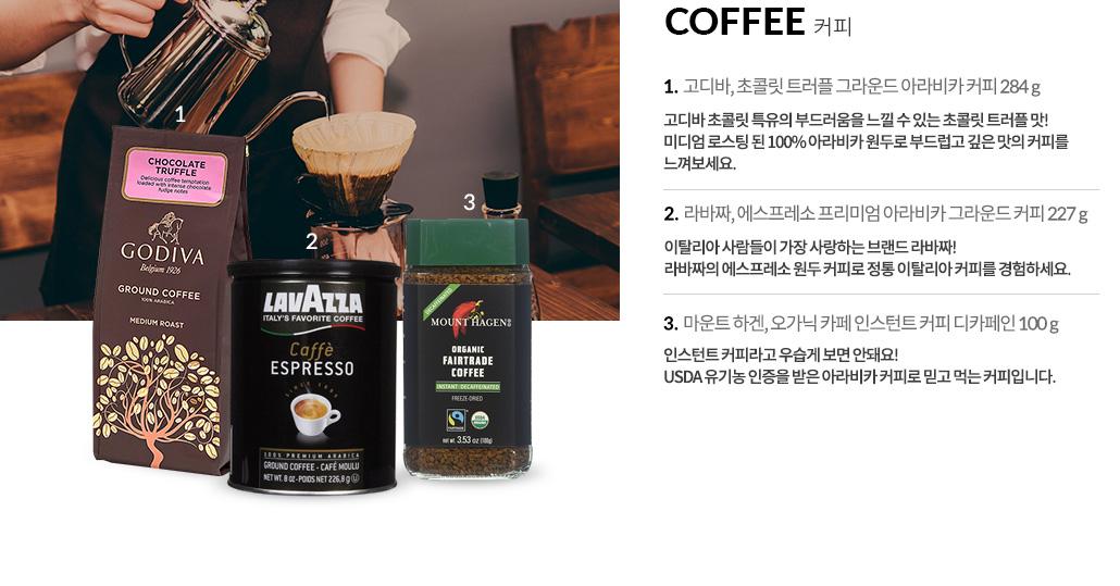 키워드_차&커피