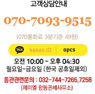고객상담안내:070-7093-9515