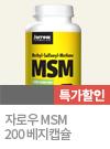 자로우 MSM 1000mg 200 베지캡슐