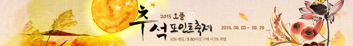 오플 추석 포인트 축제